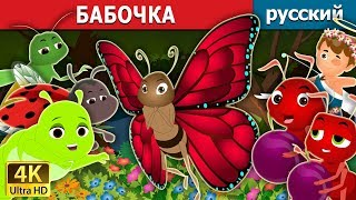 БАБОЧКА | The Butterfly Story | сказки на ночь | русский сказки