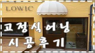 [태양어닝] 인천 고정식어닝 시공후기
