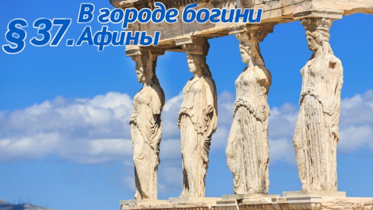 Русские богини афины #2
