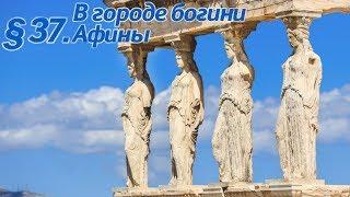 История 5 класс. § 37. В городе богини Афины