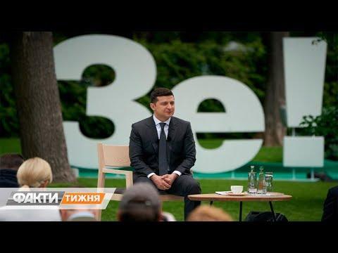 Год Зеленского: итоги политики президента. Факти тижня, 24.05