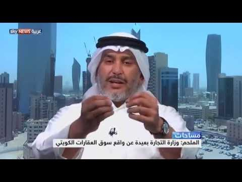 Kuwaiti Investments in the International real estate