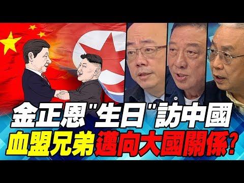 金正恩'生日'訪中國 血盟兄弟邁向大國關係?|寰宇全視界20190112