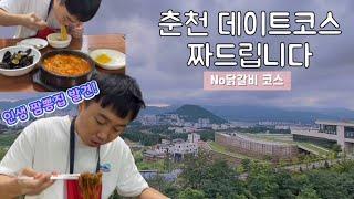 [여행코스/데이트코스]춘천에가면먹어야할것/춘천데이트/춘…