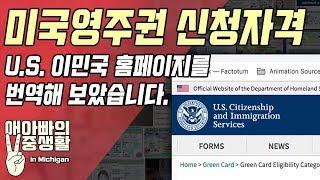 미국영주권 신청자격_U.S.이민국 웹싸이트 번역/그린카…