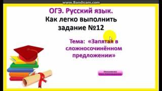 ОГЭ. Русский язык. Как легко выполнить задание № 12? Сложносочиненные предложения.