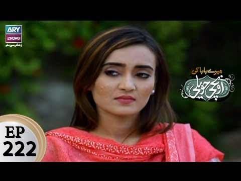 Mere Baba Ki Ounchi Haveli - Ep 222 - ARY Zindagi Drama