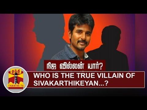 Who is the true villain of Actor 'Sivakarthikeyan'...? | Thanthi TV