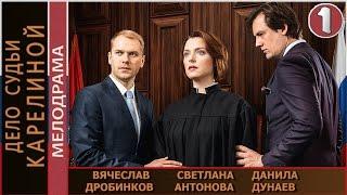 Дело судьи Карелиной (2017). 1 серия. Мелодрама, детектив.  📽