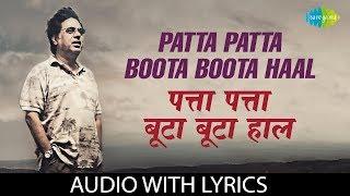 Patta Patta Boota Boota with lyrics पता पता बूटा बूटा Jagjit Singh