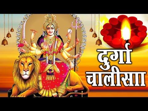 Navratra  Special || Shri Durga Chalisa ||...