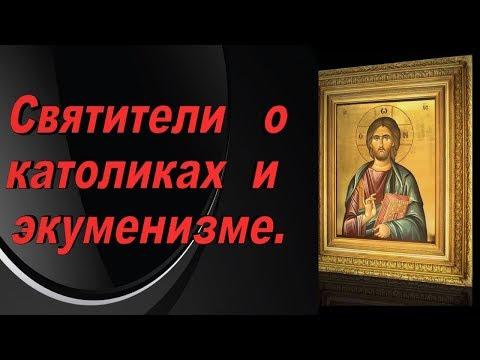 ➸➸†ҪвятҌIе Ӧтцы о католицизме†➸➸