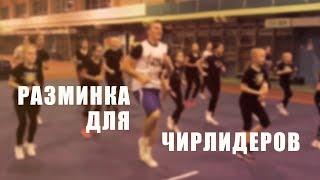 """Видео-урок 1 """"Разминка"""" Cheerleading"""