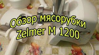 Обзор - мясорубка Zelmer M 1200!