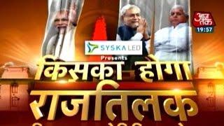 rajya-tilak-bihar-opinion-polls-2015-part-2