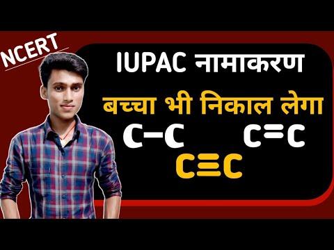 IUPAC नाम कैसे निकाले||iupac naamkaran chemistry in hindi,i.u.p.c kaise nikale by pankaj sir