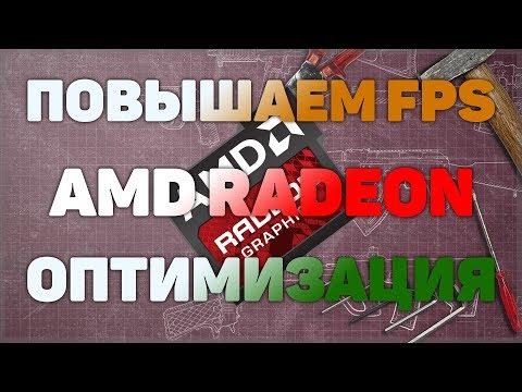 Как оптимизировать настройки AMD для игры и производительности - Повышаем FPS