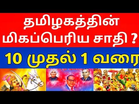 தமிழகத்தின் மிகப்பெரிய 10 சாதி?? || 😲😯😮 Top 10 Caste In Tamil Nadu?? || 💥 1 முதல் 10 வரை!!!