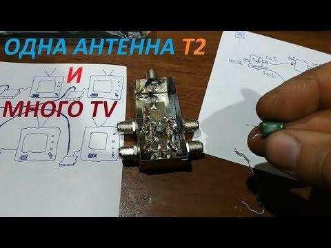 Антенна Т2 на несколько телевизоров. Часть 1