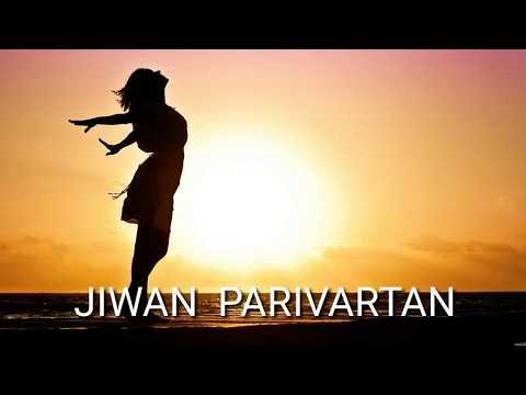 अपनी अच्छाई कभी ना छोड़े / Apni achaai kbhi nahi chore / Jiwan Parivartan / video 2017