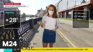 """""""Утро"""": переменная облачность ожидается в Москве 2 июля - Москва 24"""