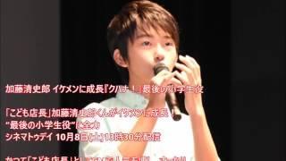 加藤清史郎 イケメンに成長『クハナ!』最後の小学生役 「こども店長」...