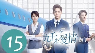 ENG SUB《Nine Kilometers of Love》EP15——Starring: Riley Wang, Li Ting Ting, Xia Zhi Guang