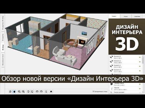 Дизайн Интерьера 3.0 - обзорный видеоурок