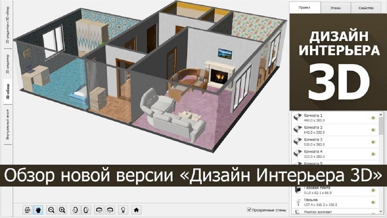 Дизайн Интерьеров Комната Девушки |  Дизайн Интерьера 3.0 - Обзорный Видеоурок