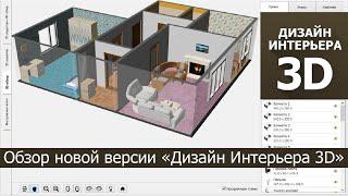 Дизайн Интерьера 3.0 - обзорный видеоурок(Представляем вашему вниманию обзор новой версии программы «Дизайн Интерьера 3D» — http://interior3d.su/ «Дизайн..., 2016-06-08T06:53:42.000Z)