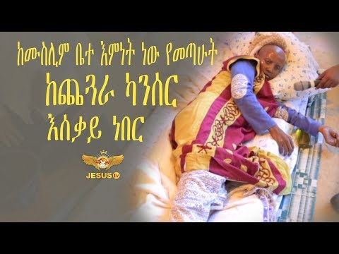 Man of God Prophet Jeremiah Husen testimony time/ከሙስሊም ቤተ እምነት ነው የመጣሁት  በከጨጓራ ካንሰር እሰቃይ ነበር/