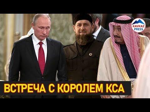 Владимир Путин и Кадыров посетили Саудовскую Аравию