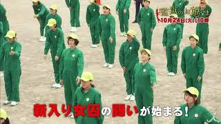 10月24日(火)よる10時 火曜ドラマ『監獄のお姫さま』#2 「2011年·秋 馬...
