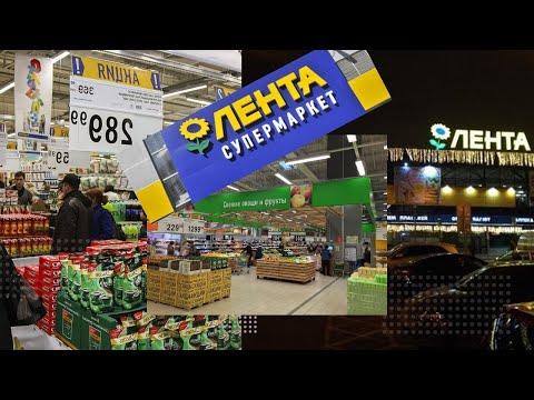 Цены на продукты и не только, гипермаркет Лента. Санкт-Петербург
