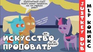 [MLP Comic RUS Dub] Искусство продавать (юмор)