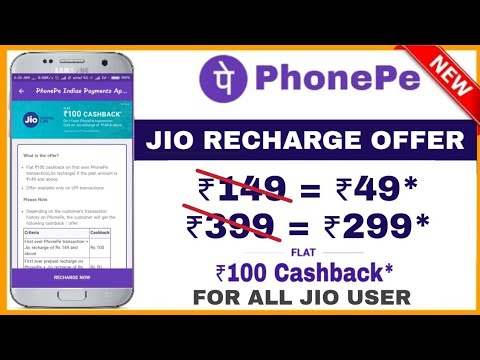 🔥PhonePe Jio Dhamaka Offer- Rs 149 Recharge Only Rs 49 & Rs 399 Recharge  Only Rs 299
