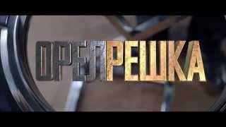 ОРЁЛРЕШКА (2016) Русский трейлер