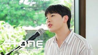 [미리듣는 가로 라이브] 김민석 - Perhaps Love (사랑인가요) (사물사답 OST)