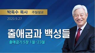 2020년 9월 27일 기쁜소식강남교회 주일오전예배 (…