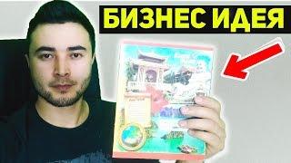 НОВЫЙ БИЗНЕС КОТОРЫЙ БУДЕТ АКТУАЛЕН ВЕЧНО 3D Тетради - Живые тетради