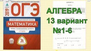 Подготовка к ОГЭ по математике 2019. 13 вариант. №1-6.