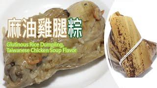 匠弄。麻油雞腿粽 Glutinous Rice Dumpling, Taiwanese Chicken Soup Flavor