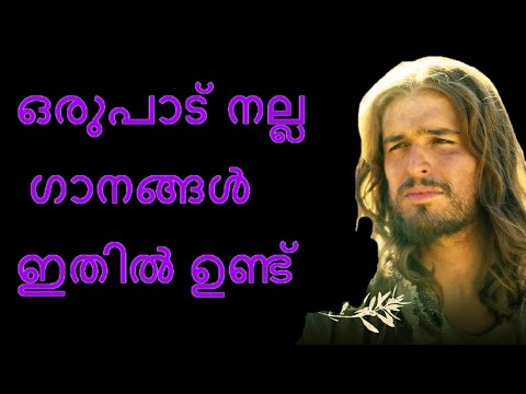 malayalam super hit  christian devotional songs | christian devotional songs malayalam