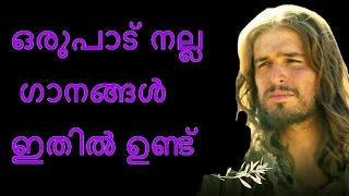 Super hit collections | malayalam christian devotional songs | non stop songs