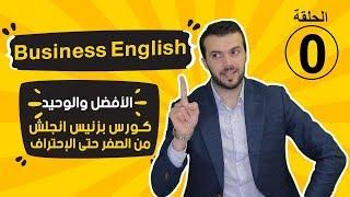 كورس بزنس انجلش business English