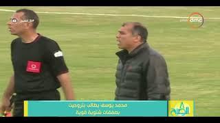 8 الصبح - محمد يوسف يطالب بتروجيت بصفقات شتوية قوية