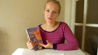 Книга Ю.Б. Гиппентрейтер ''Общаться с ребенком. Как?'' Урок 1: Безусловное принятие