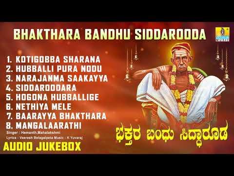Bhakthara Bandhu Siddaroodha - Sri Siddharoodha Songs | Kannada Devotional Songs