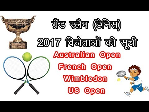 Winners list Tennis Grand Slam 2017/sports current affairs/all comptetive exam/general awareness