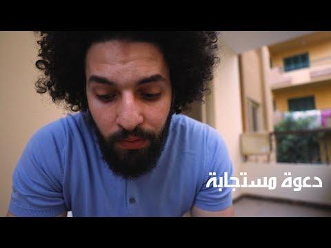 دعوة مستجابة -  VLOG 6 - كريم اسماعيل